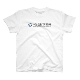 ペパボ研究所 T-shirts