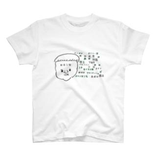 美しい間どり展 T-shirts