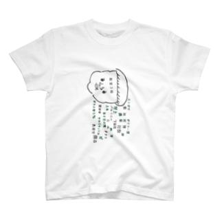 美しい間どり展(縦) T-shirts