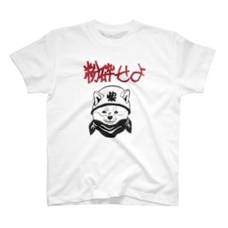 過激派の柴犬 T-shirts