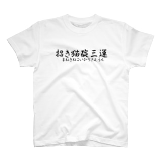 招き猫碇三運「まねきねこいかりさんうん」 T-shirts