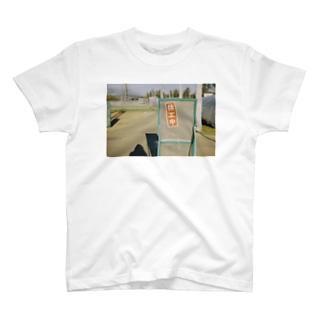 休工中 T-shirts