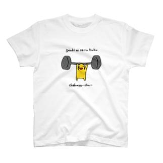 元気になる服着用中 T-shirts