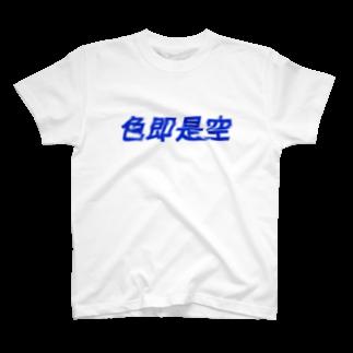 ununonunuのsikisokuzeku2 T-shirts