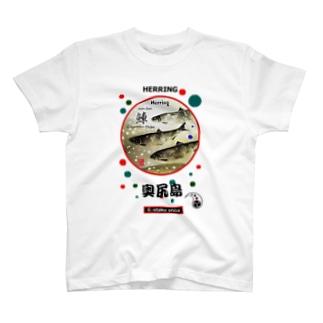 鰊!奥尻島(HERRING;ニシン) あらゆる生命たちへ感謝をささげます。 T-shirts