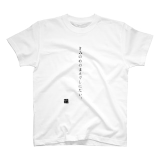 きみのめのまえでしにたい。 T-shirts