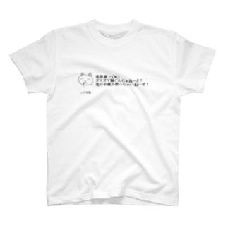 「いびき猫」鬼の平蔵が黙っちゃいね~ぜ! T-shirts