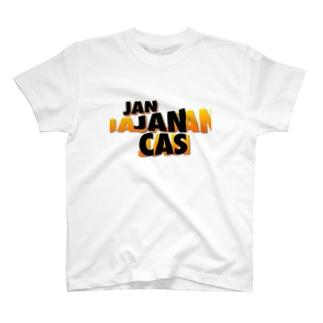 じゃんじゃん(ホワイト) T-shirts