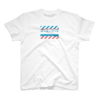 バーバーマリエ T-shirts