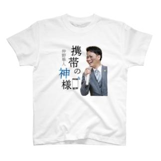 携帯の神様 T-shirts