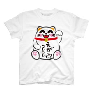 招き猫こいこい(笑顔こいこい) T-shirts