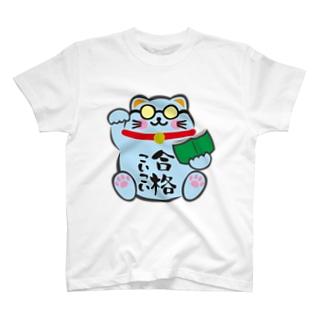 招き猫こいこい(合格こいこい) T-shirts