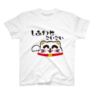 招き猫こいこい(しあわせこいこい) T-shirts