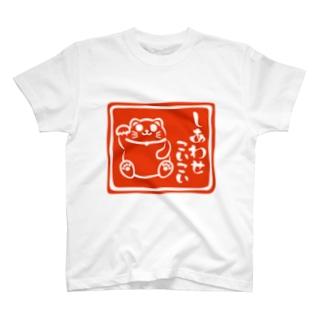 招き猫こいこい(スタンプ2) T-shirts