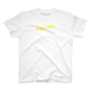レモンサワー ゆがみ T-shirts
