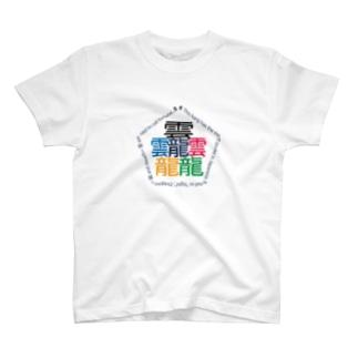 画数が一番多い漢字「タイト」 T-shirts