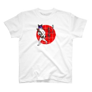 泥棒猫(酒) T-shirts