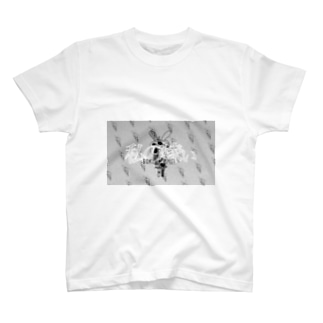 余命宣告 T-shirts