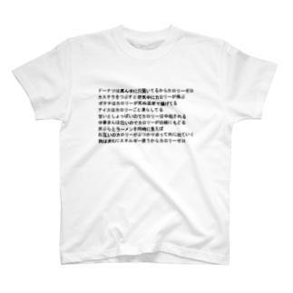 カロリーゼロ理論 T-shirts