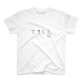 てきとう。フィーチャリングストロウイカ T-shirts