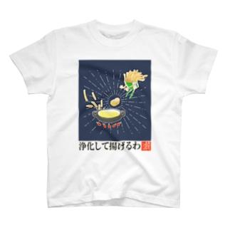 揚げた芋/文字あり T-shirts