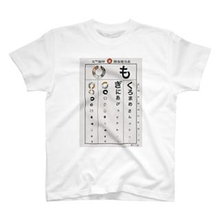 天竺鼠印簡易視力表A T-shirts