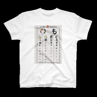 nins・にんずの天竺鼠印簡易視力表A T-shirts