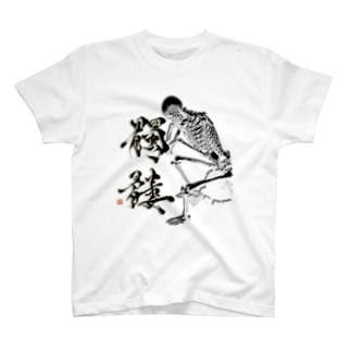髑髏 T-shirts