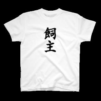 ニコの飼い主の飼主(黒文字) T-shirts