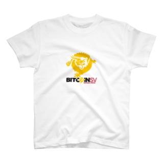 仮想通貨 Bitcoin SV [A] T-shirts