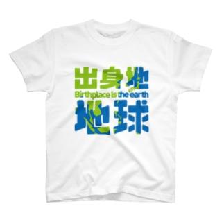 出身地はアース T-shirts