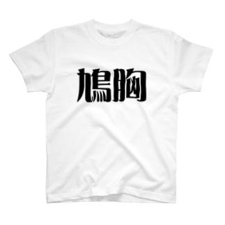鳩胸 T-shirts