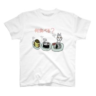 何食べる? T-shirts