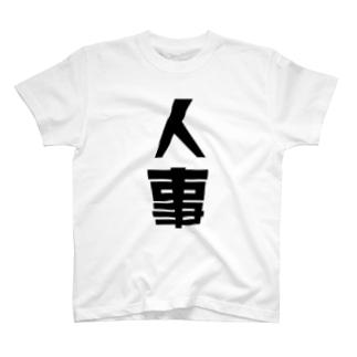 「人事」 T-shirts