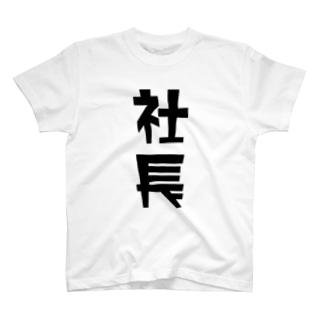 「社長」 T-shirts