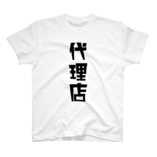 「代理店」 T-shirts