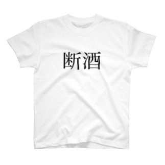断酒リハビリ中 T-shirts