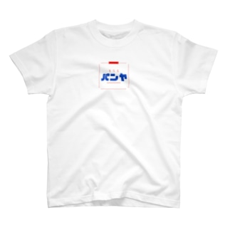 まりえパンヤ T-shirts