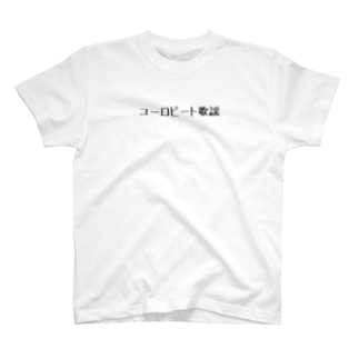 ユーロビート歌謡 T-shirts