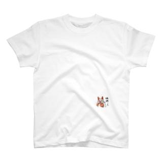 応援するヨぱん T-shirts