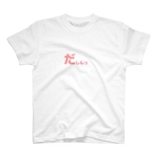 ソプラノハゲダルマ T-shirts