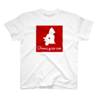 Chant yite cue (ちゃんと焼いて食え) ロゴ 炎のレッド T-shirts