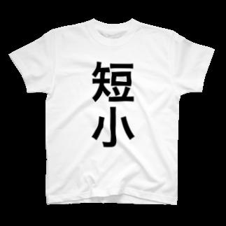ハラクロ商店(仮)の主張したい貴方へ T-shirts