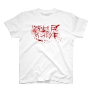 THE T-シャツ ~ホラーver.~ T-shirts