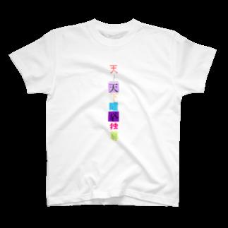 まりこ🦇⛪のつっぱれ!天上天下唯我独尊くん! T-shirts