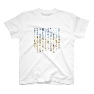 吾輩は猫である[文字化けver] T-shirts