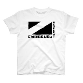 チョッカクサンカク(黒)_Type2 T-shirts