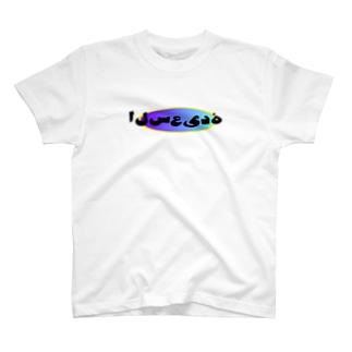 ありがとう_アラビア語2 T-shirts