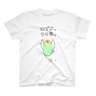 いでよヤル気!インコ T-Shirt