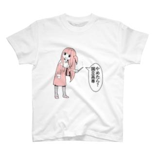 やめたら?国立高専 T-shirts